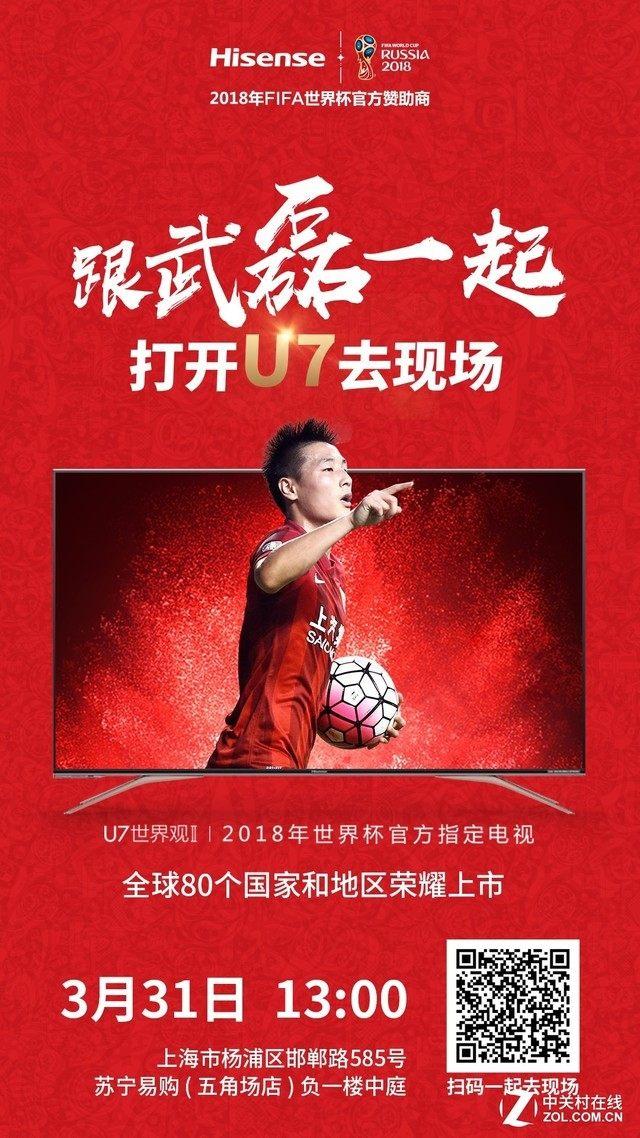 海信U7上海公开签售 3月31日与武磊一起去现场