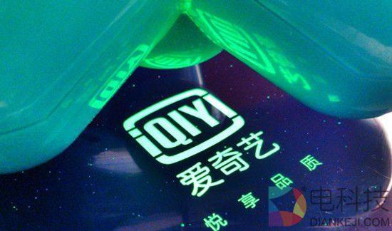 敲定!爱奇艺于北京时间3月29日19点上市