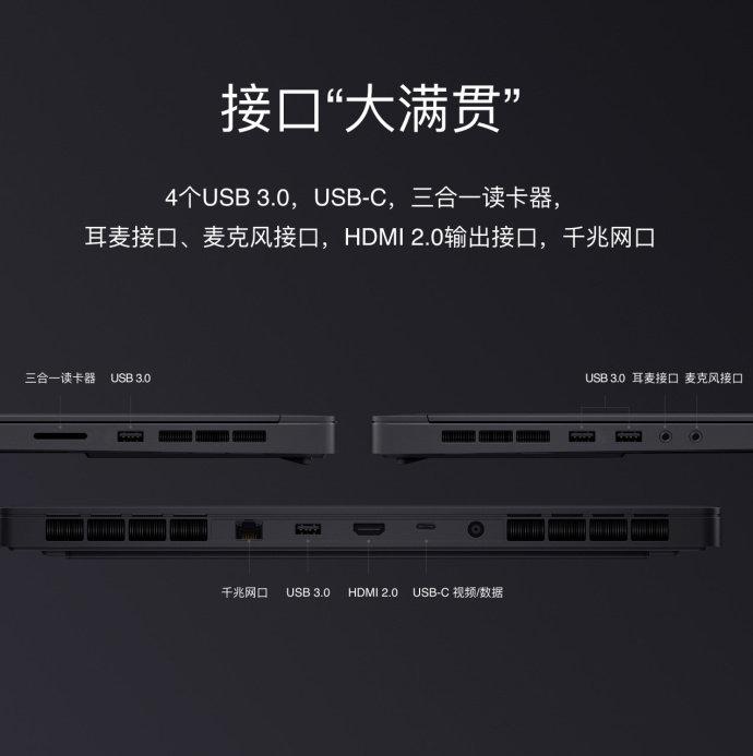小米游戏本正式发布 搭载酷睿I7处理器+GTX 1060显卡