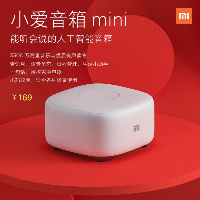 一面科技,一面艺术!小米发布会推出小爱音箱mini 售价169元