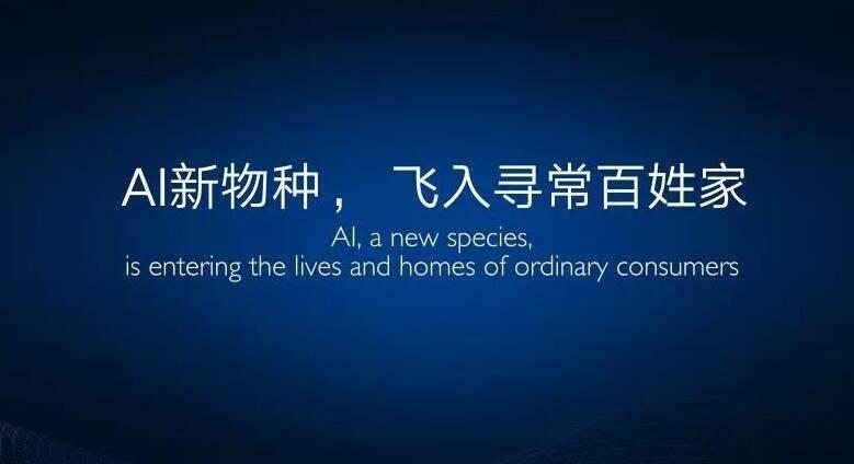 从中国制造到中国智造:李彦宏的智能家居版图终于曝光
