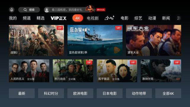 """腾讯视频发力4K技术与内容  """"手机一代""""的4K音画即将到来"""