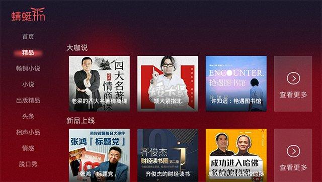 蜻蜓FM TV版当贝市场独家首发  家庭客厅场景迎来新玩法