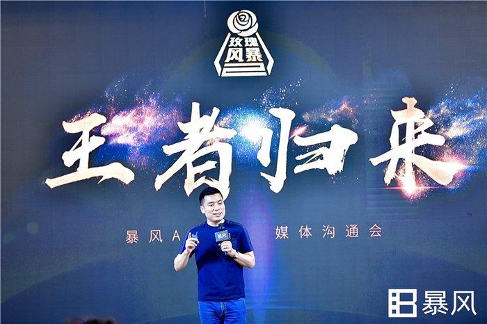 暴风TV发布999元40吋互联网电视 定义千元电视真旗舰