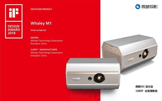 颜值与品质兼具 微鲸智能投影M1点缀你的生活
