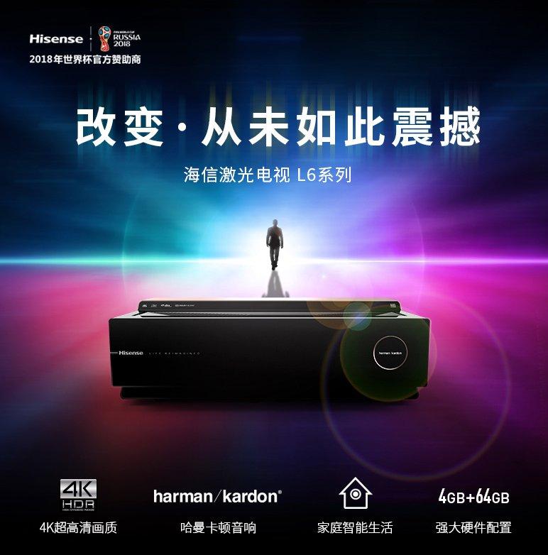 巨幕观影时代:海信三款4K激光电视将亮相InfoComm China