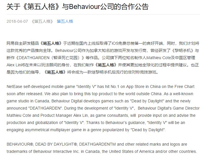 网易新游《第五人格》与Behaviour达成合作