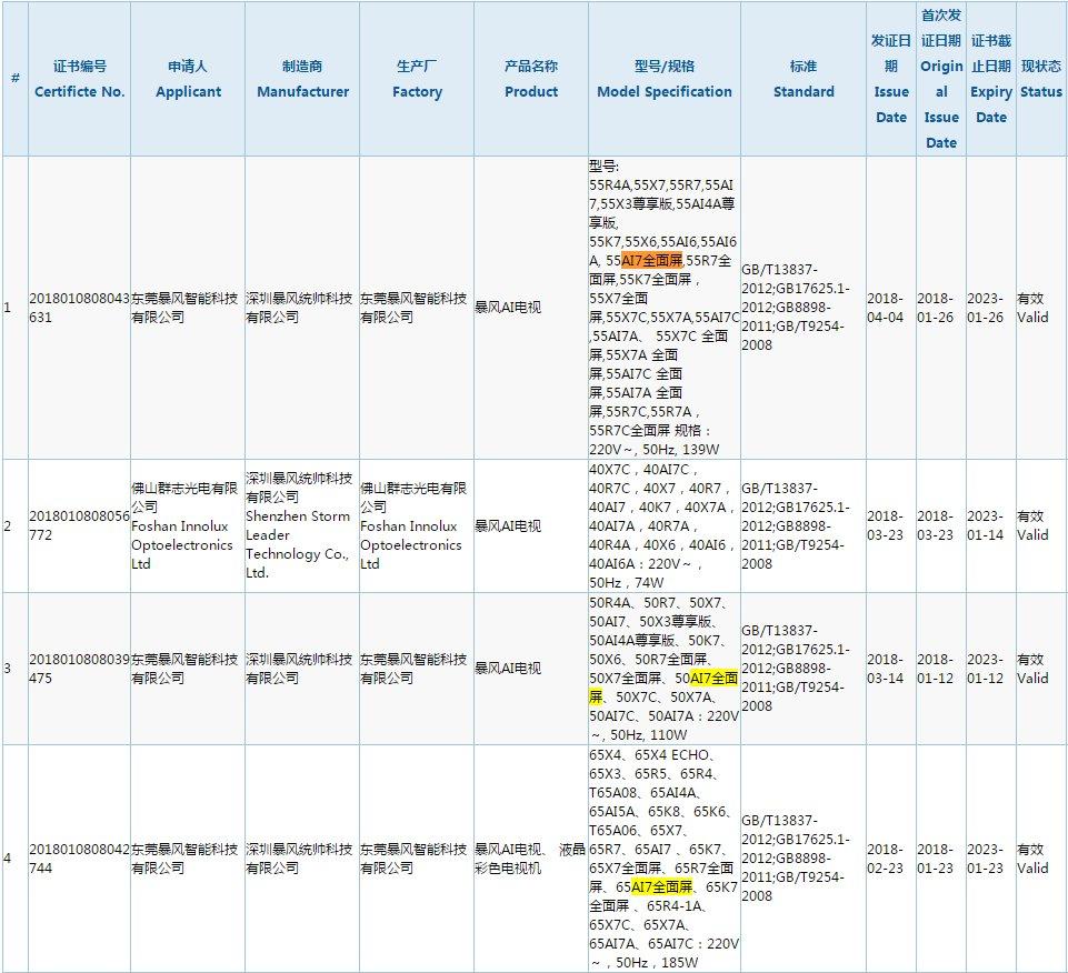 暴风AI电视7 55AI7即将发布:全面屏设计 升级AI系统颠覆交互