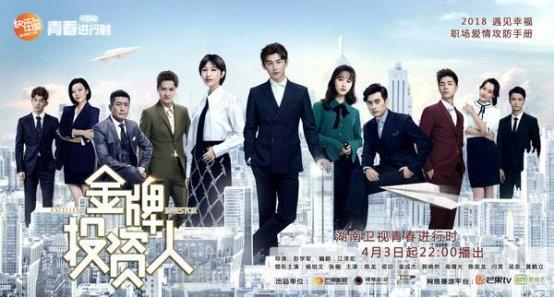《金牌投资人》剧情介绍,大结局苏晋和方玉斌在一起了吗?