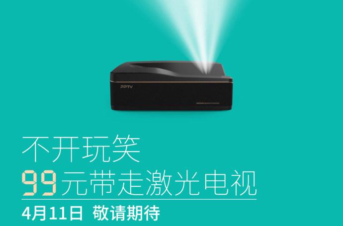 科技早报 PPTV激光电视99元了解一下;腾讯听听音箱正面照曝光