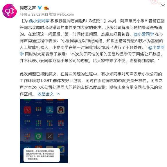 小米小爱音箱被曝歧视同性恋 官方致歉:是学来的