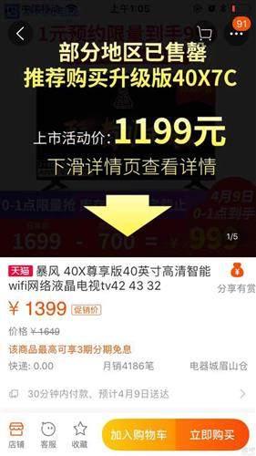 暴风40英寸电视售价999元,狂卖4000台扛不住了?