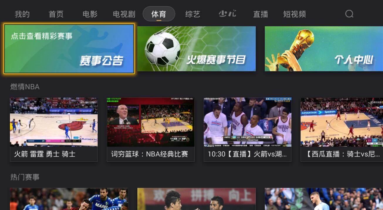 当贝影视快搜V2.2.2更新:增加赛事轮播提示 让比赛更加直观