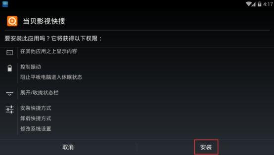 图文攻略!小米电视4A怎么安装影视快搜?