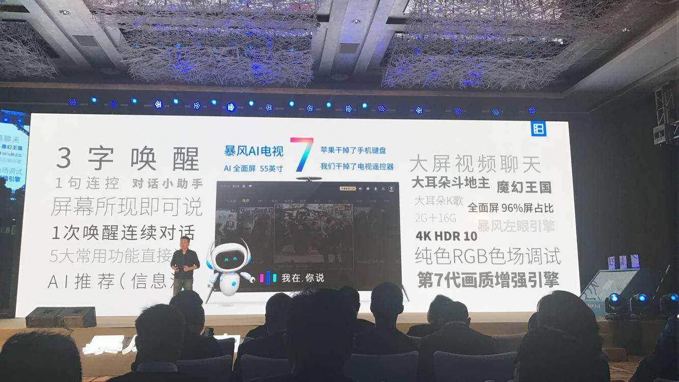 暴风AI电视7 55AI7全面屏正式发布 七大升级彻底干掉遥控器!