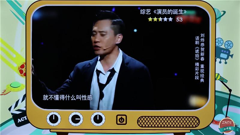 真正意义的免遥控操作:暴风AI电视7( 55吋AI全面屏)评测