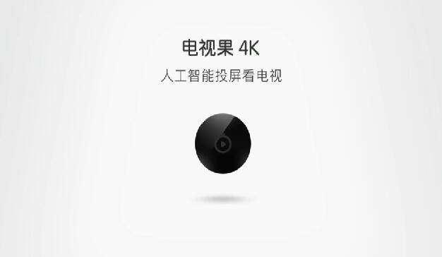 科技早报 干掉遥控!暴风AI电视7发布;爱奇艺电视果4K新品上市