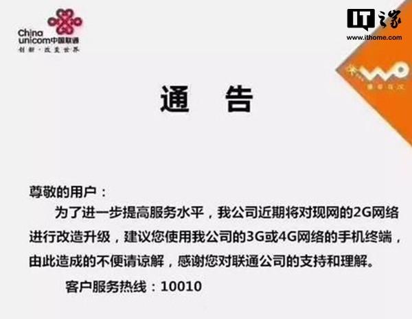 还在用2G通话?中国联通开始加速退网2G