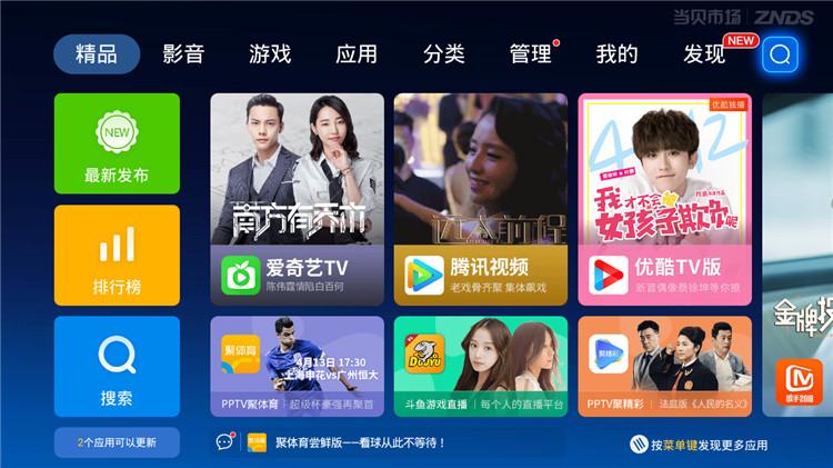 当贝网络上榜2018胡润百富中国最具投资价值浙江50强