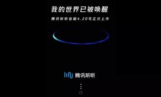 """腾讯智能音箱""""腾讯听听""""4月20日上市"""