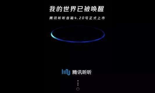 科技早报 小米最快或5月港股上市;腾讯智能音箱4月20日发布