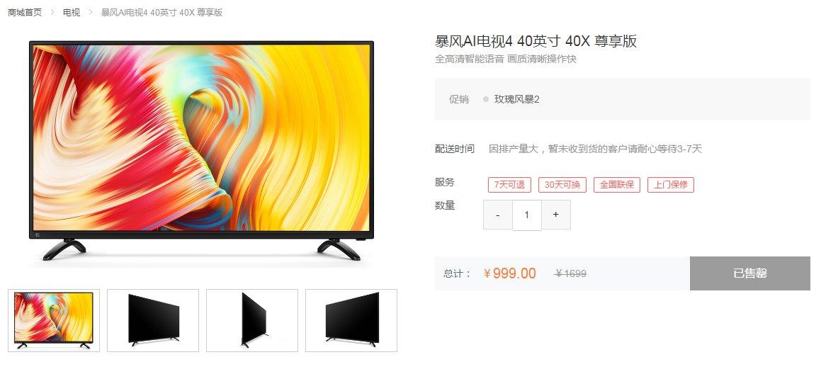 暴风999元彩电能卖多久?