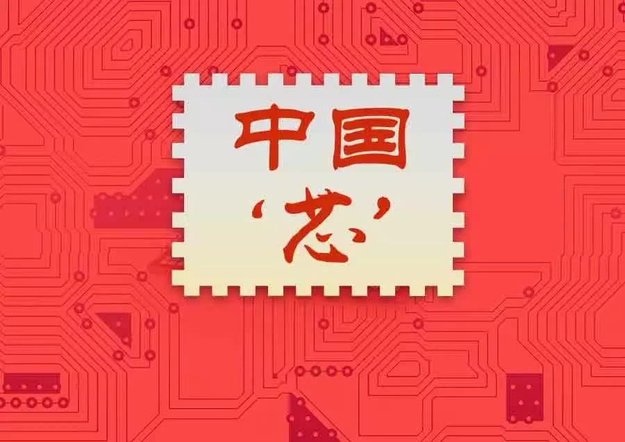 中国芯之痛:中国人设计不出性能强大的芯片?