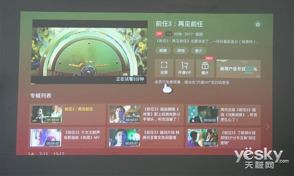 家庭用户的明智选择 神画F1投影仪评测
