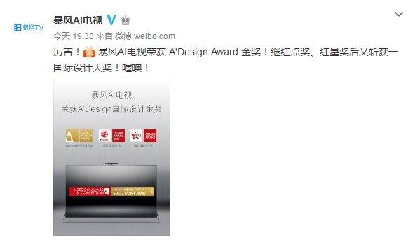 暴风AI电视荣获A'Design国际设计金奖