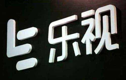 ZNDS周报|乐视网迎来反转剧第一幕;阿里自研AI芯片助力中国芯