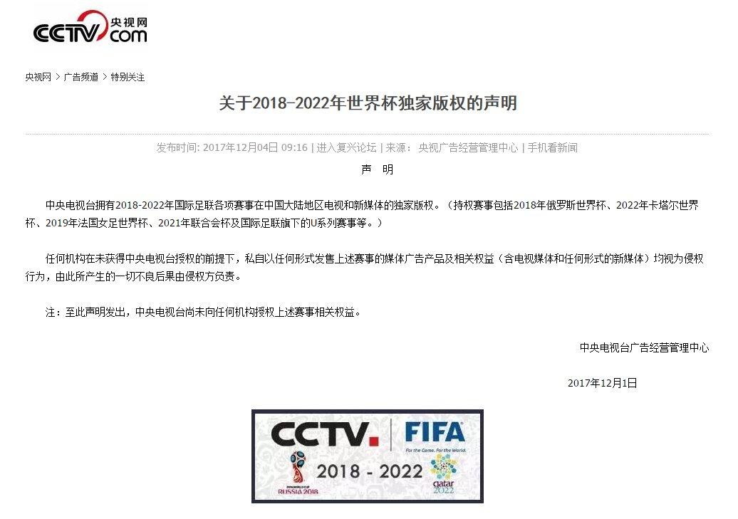 2018世界杯赛程时间表 哪个软件可以看2018世界杯?
