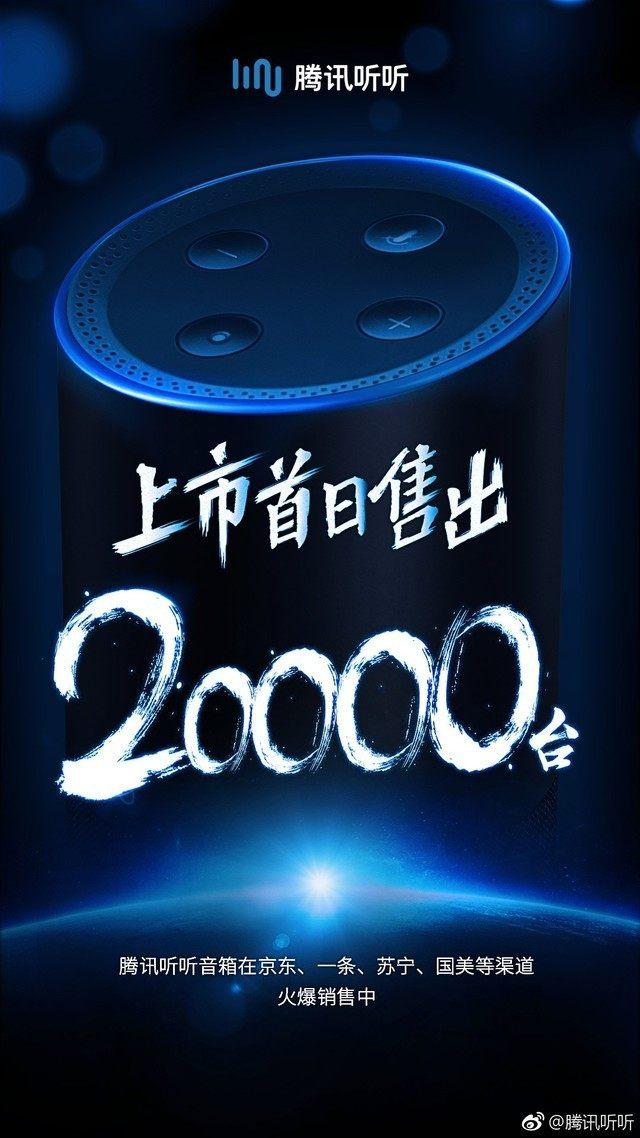 腾讯听听智能音箱上市首日售出20000台