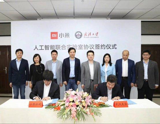 小米携手武汉大学共建AI联合实验室 投入1000万元研发经费