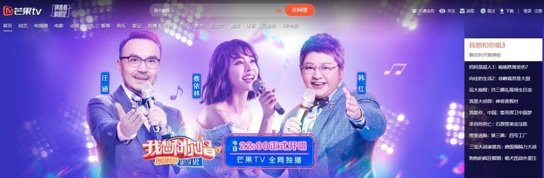 """快乐的""""大本营""""芒果TV要上市了!它凭啥1年净赚4.89亿?"""