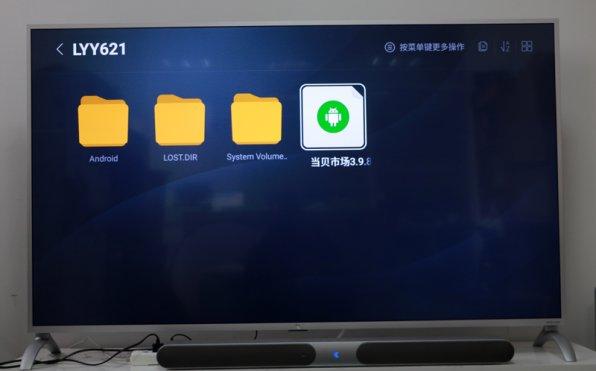 乐视电视无法安装当贝市场 提示应用存在安全隐患