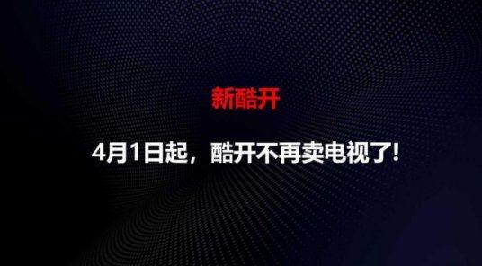 ZNDS周报|小米下周或在港提交上市申请;酷开宣布剥离电视业务