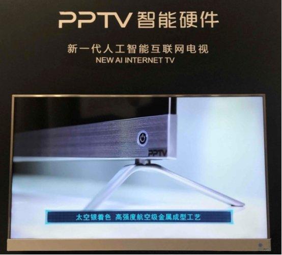PPTV新一代智能电视NU4 50英寸曝光 亮相于CE China