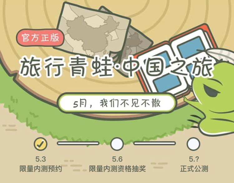阿里巴巴中国版《旅行青蛙》开启淘宝内测 5月正式公测