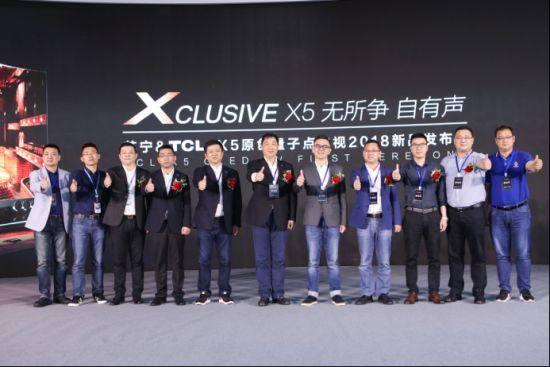 TCL 联合苏宁易购首发X5原色量子点电视 并承诺10年不褪色
