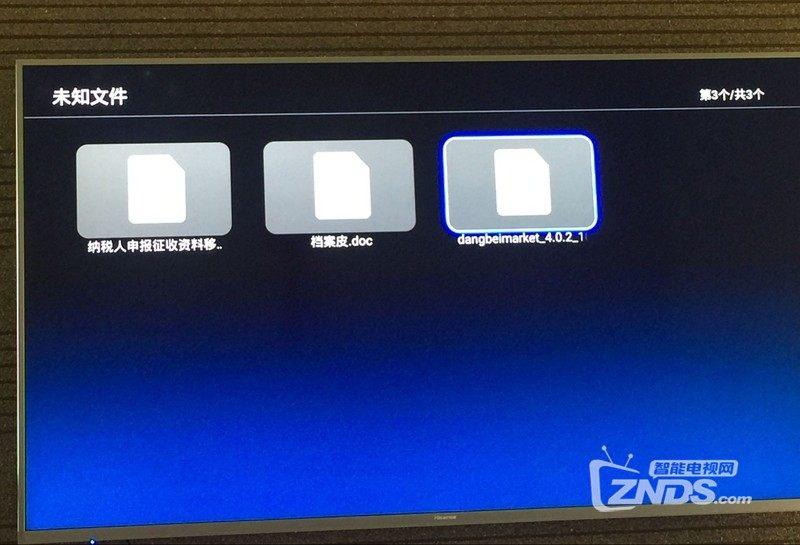 """海信电视无法安装当贝 提示""""此安装包未经过安全检测"""""""