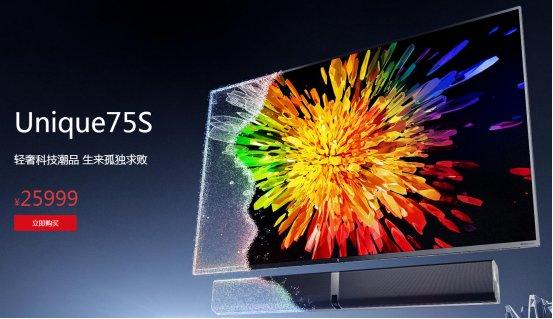 开启全新世界 乐视超级电视Unique75S新品首发 售价25999元