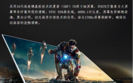 乐视电视Unique75S和乐视电视超4 Max70-2D 70吋对比横评