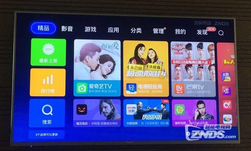 海信电视无法安装当贝市场怎么办?旧系统版本两种安装方法