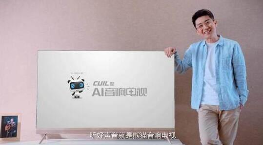 熊猫电视将发新品 主打AI智能,金志文代言