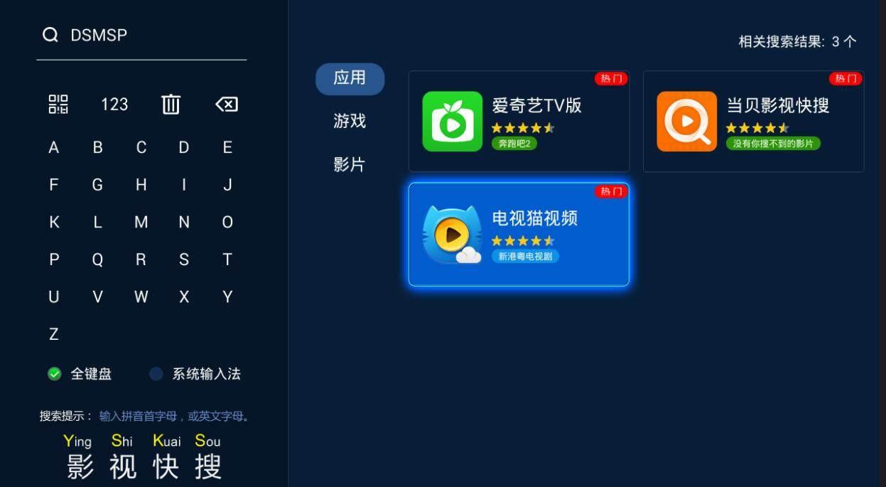 电视猫3.2.1版本发布:优化整体性能 新增会员兑换码功能