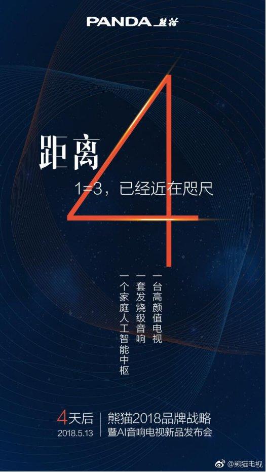 熊猫电视新品曝光 将于5月13号召开新品发布会