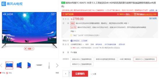 暴风TV将推出电视新品暴风AI电视7C 5月11日在东京首发
