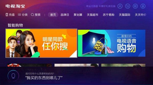 """第十五届论道产业峰会:执著用户""""一小步"""",电视淘宝获称赞"""