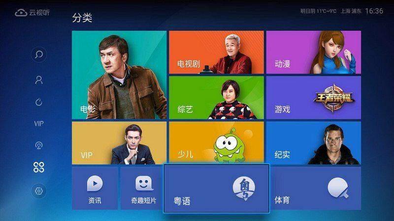 极米H2怎么看电视直播?五款电视直播软件推荐!