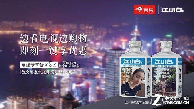 京东携手腾讯定制人工智能电视 共同推进智能大屏生态链